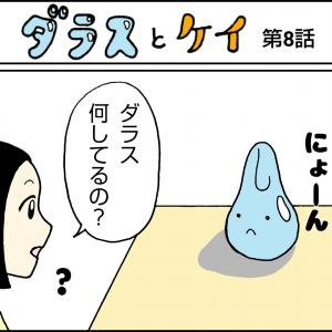 4コマ漫画『ダラスとケイ』8話