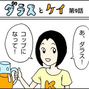 4コマ漫画『ダラスとケイ』9話