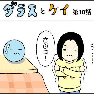 4コマ漫画『ダラスとケイ』10話