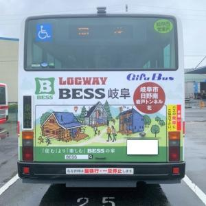 LOGWAY BESS岐阜のラッピング岐阜バスが岐阜を走ってるそうです。