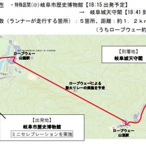 【岐阜市ルートがスゴい】オリンピックの聖火リレーは中止になりましたが