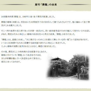 【一度は行ってみたい】岐阜市の高級ステーキの名店「潜龍」でクラスター発生とか