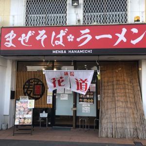 【新店舗】各務原まぜそば「花道」に行って来た。