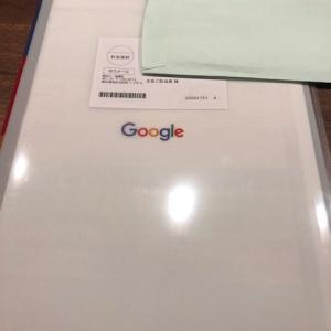 グーグルから広告の優待が来る