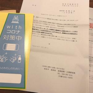 岐阜市の新型コロナウイルス感染症対策支援事業の認可が下りた件