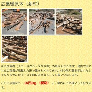 あれ、いび森林資源活用センターの薪材の価格がまた値上がりしている件