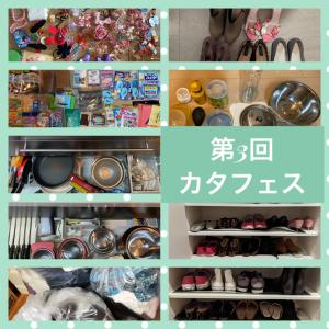 【第3回「Zoomでカタフェス」(無料)〜衣類編〜開催報告】次回5/29 10:00-