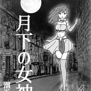 【月下の女神】