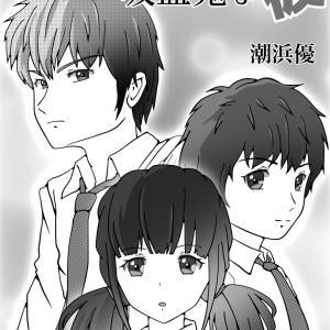 【吸血鬼な彼】第1話(小説家になろう投稿作品)