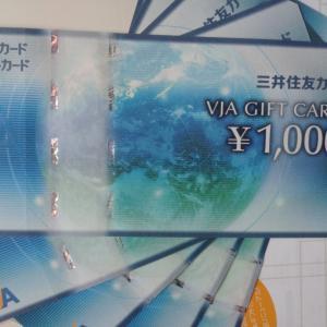 VJAギフト券(USS優待)とエレクトロントレード(^^♪