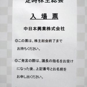 中日本興業株主総会・日本管財優待案内