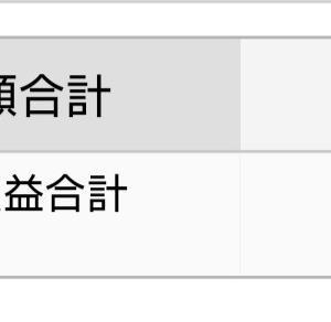 YH記念含み益と9月権利つなぎ・クロス追加と地銀(福井銀)完売~