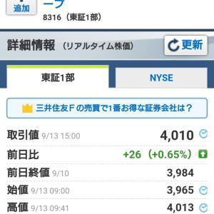 累進配当三井住友FG4000円台~すかいらーく完売・モスセット~
