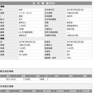 米長期金利上昇で~金融株へ~カップラーメン日本郵船~