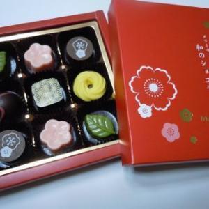 メリーチョコレート「和のショコラ」頂きました!