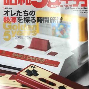 ¶¶¶【雑誌、昭和50年男、GET!!】¶¶¶