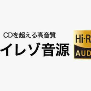 ¶固¶定¶【ハイレゾと聴き放題サービス(音楽業界の明るい未来へ)】¶記¶事¶