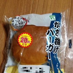 VL かき揚げバーガー と ドン・キホーテ限定 ブタメン シーフード味