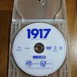 レンタルDVD 映画1917 と ベビースターもんじゃ と クレイジーソルトスティック