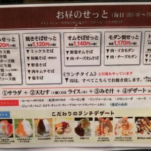 お好み焼き・鉄板焼き 六三(ろくさん)で、ランチ!