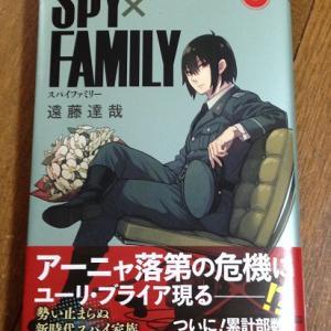 SPY×FAMILY スパイファミリー 5巻 と ようかんパン