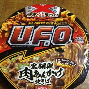 日清焼きそば U.F.O. 黒胡椒 肉あんかけ焼きそば