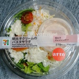 """セブンイレブン """" 明太子クリームのパスタサラダ """""""