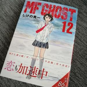 "MF GHOST(エムエフゴースト)12巻 と 餃子の王将 ""辛玉ラーメン"""