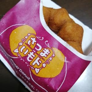 """ミスタードーナツ """"さつまいもド 蜜いも"""" と 赤城乳業 """" かじるバターアイス """""""