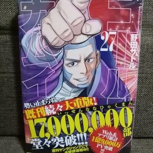 ゴールデンカムイ 27巻