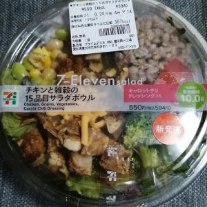 """セブンイレブン """"チキンと雑穀の15品目サラダボウル"""" と """"もっちりあんバターブール"""""""