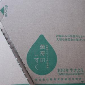沖縄生まれの青パパイヤ発酵健康飲料【萬寿のしずく】 口コミ