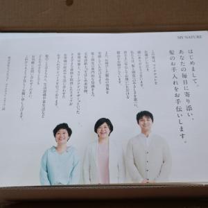 女性専用の無添加育毛剤【マイナチュレ】 口コミレビュー