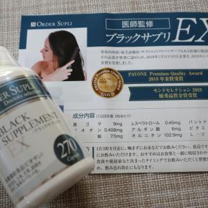 毛髪診療医が監修したサプリメント【ブラックサプリEX】 口コミレビュー