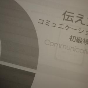 ウェブ3時間で資格取得【伝え方コミュニケーション検定・初級】を学んでみたレビュー&口コミ