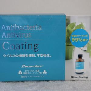 日本ライティングの抗ウイルス/抗菌機能性コーティング剤  レビュー&口コミ