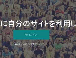Bing ウェブマスターツールを登録してみよう