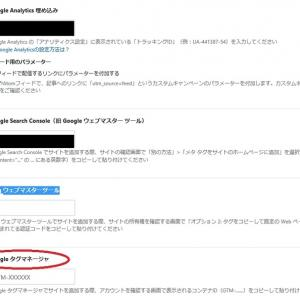Googleタグマネージャを登録してみよう