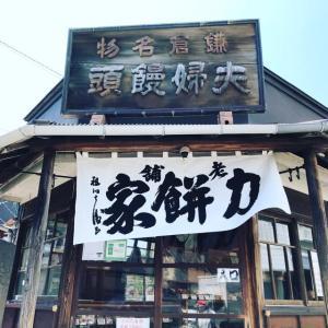 鎌倉の力餅屋
