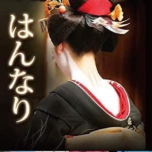 真の京都花街文化、京都の空気、芸妓、舞妓のリアルな姿と努力、そして花街を支える人々