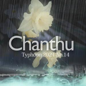 台風14号の名前「チャンスー(Chanthu)」無事通過~🌼