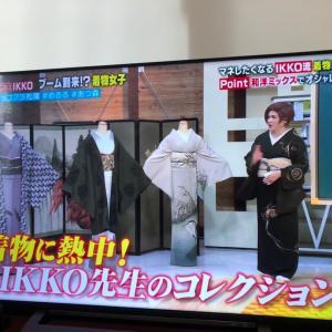 昨日のIKKOさんがアンティーク着物紹介してたの見た?@所JAPAN