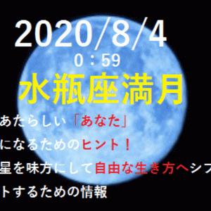 2020/8/4 水瓶座満月~あたらしい「あなた」自由な生き方へシフトするヒント