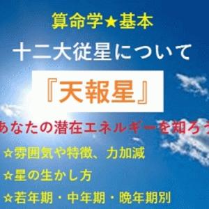 【内容追加更新】算命学★基本★十二大従星について~天報星