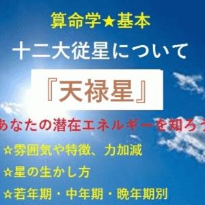 算命学★基本★十二大従星について~天禄星