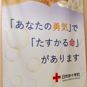 献血が足りないそうです