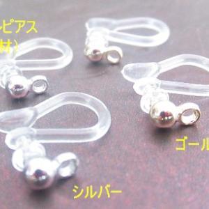 【カタログ】イヤリングオーダーでご選択いただけるイヤリングパーツのご紹介