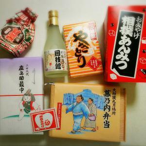 大相撲9月場所のお土産を頂きました~♪