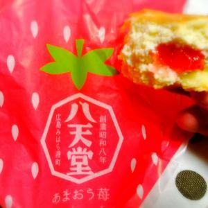 八天堂のあまおう苺のクリームパン