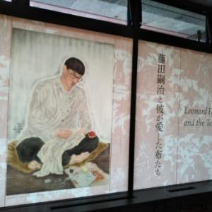 「藤田嗣治と彼が愛した布たち」展